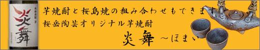 桜岳陶芸オリジナル芋焼酎炎舞