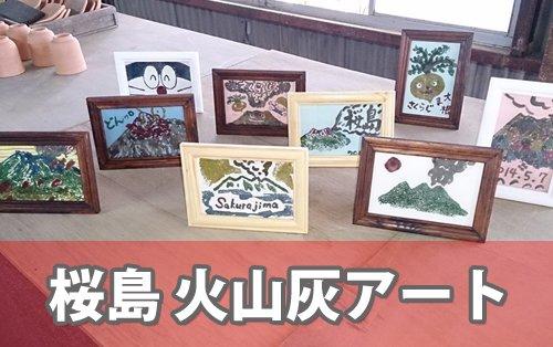 桜島 火山灰アート