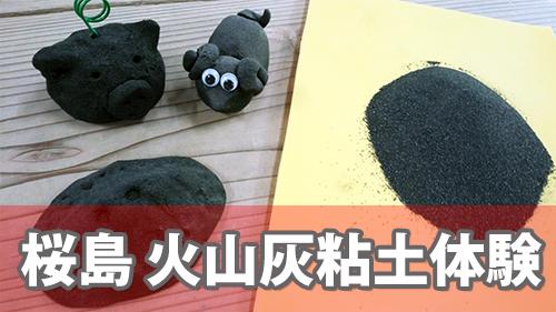 桜島火山灰粘土体験