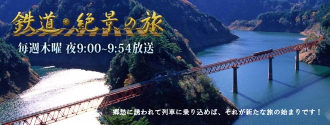 鉄道絶景の旅