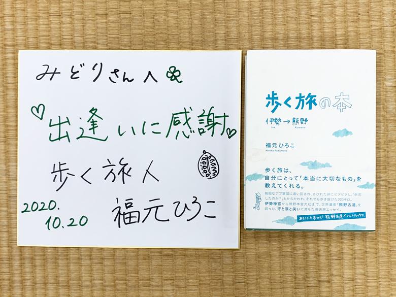 福本ひろこさん サイン色紙