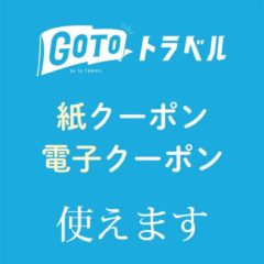 GoToトラベル 紙クーポン・電子クーポン使えます